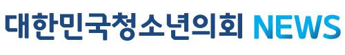 대한민국청소년의회 뉴스